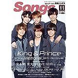月刊ソングス 2018年11月号
