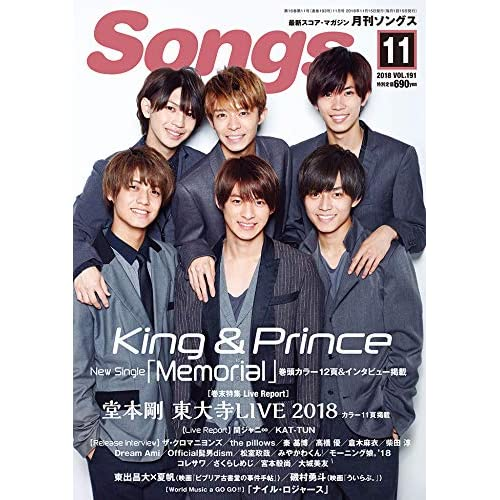 月刊ソングス 2018年11月号 表紙画像