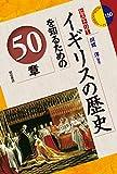 イギリスの歴史を知るための50章 (エリア・スタディーズ150)
