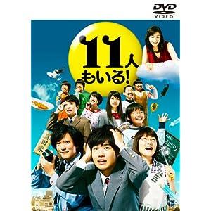 『11人もいる! DVD-BOX』