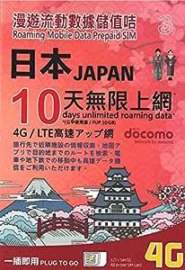 Japón Docomo Data Sim con 10 GB de Datos de Alta Velocidad ...