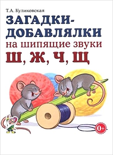 Download Zagadki-dobavlialki na shipiashchie zvuki Sh,Zh,Ch,Shch ebook