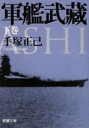 軍艦武藏〈下〉 (新潮文庫)