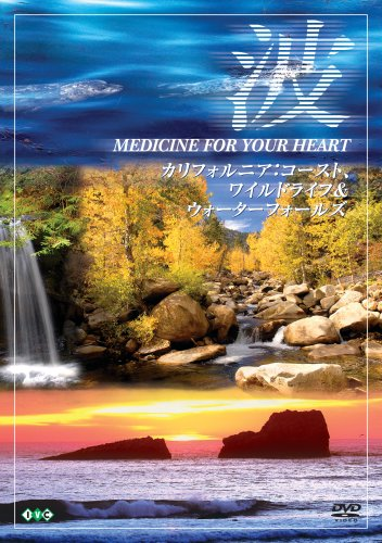 æ³¢ ~Medicine For Your Heart~ California: Coastal,Wildlife & Waterfalls [DVD]
