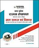 Uttar Pradesh Rajaswa Lekhpal Gram Samaj And Vikash Recruitment Examination (Hindi)