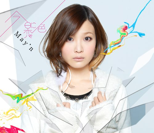 May'n - Inari, Konkon, Koi Iroha. (Anime) Intro Theme: Kyo Ni Koiiro (CD+DVD) [Japan LTD CD] VTZL-74