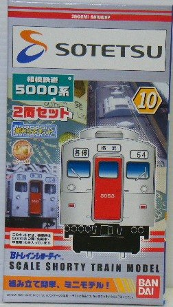 B Train Shorty Sagami Railway 5000 series 2 both set Sagami (japan import) by Bandai