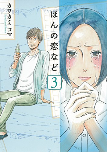 ほんの恋など 3(完) (マッグガーデンコミックス EDENシリーズ)