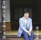 Takao Horiuchi - Utsusemi No Ie / Hijiribashi No Yuhi [Japan CD] PKCP-2090