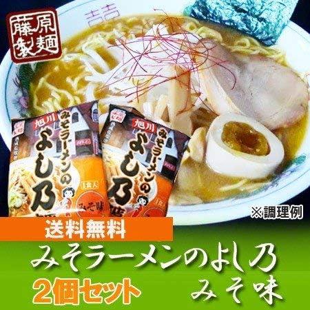 北海道 味噌 ラーメン よしの 乾麺 2個セット 旭川ラーメン よし乃