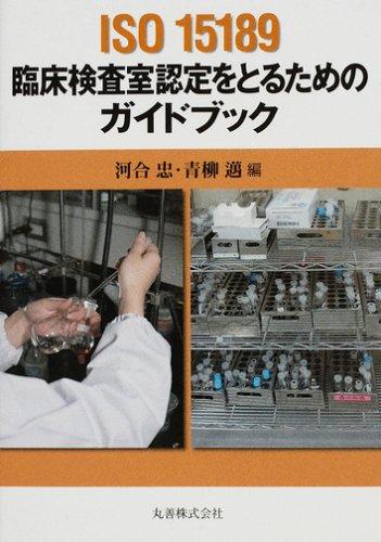 Read Online ISO 15189 rinshō kensashitsu nintei o toru tameno gaidobukku ebook