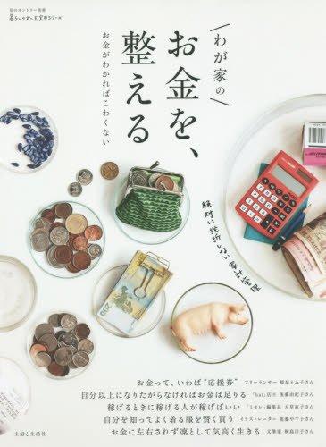 わが家のお金を、整える (私のカントリー別冊 暮らしのおへそ実用シリーズ)