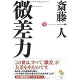 (文庫)微差力 (サンマーク文庫)