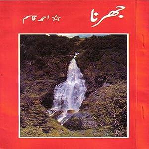 Jharna - Urdu Poetry Audiobook