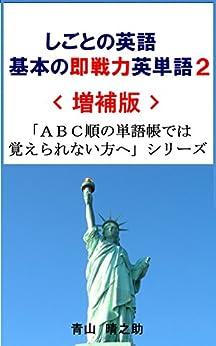 Business English Basic Words of Sokusenryoku Ni Zohoban ABC jun no tangocho deha oboerarenai kata he (Japanese Edition)