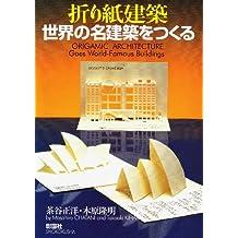 Origami kenchiku : sekai no meikenchiku o tsukuru