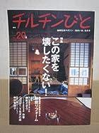 季刊 チルチンびと 1998 SPRING (4) 温故知新の住まい術