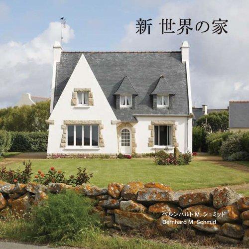 新 世界の家