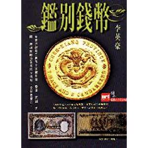Identify coins (Traditional Chinese Edition)