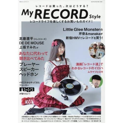 My RECORD Style 表紙画像