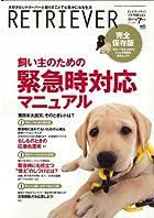 RETRIEVER (レトリーバー) 2011年 07月号 [雑誌]