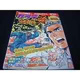 Karate Jigokuhen Fang vol.4 (BUNCH WORLD) (2002) ISBN: 4107701913 [Japanese Import]