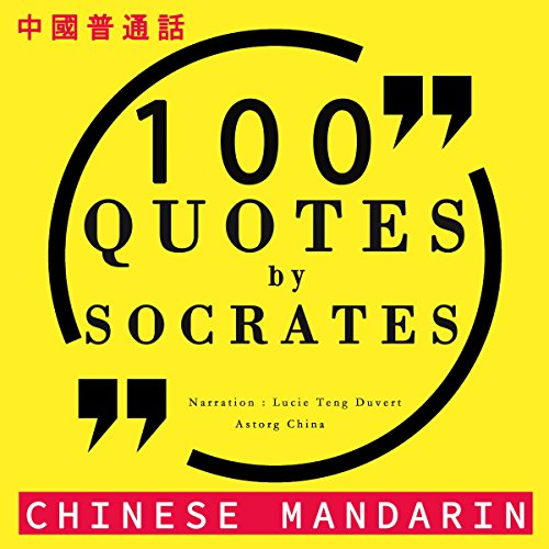 100 quotes by Socrates in Chinese Mandarin: 中文普通话名言佳句100 - 中文普通話名言佳句100 [Best quotes in Chinese Mandarin]