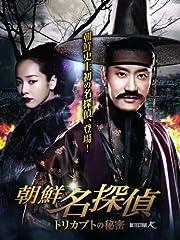 朝鮮名探偵 1 トリカブトの秘密