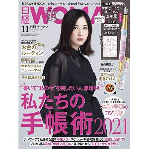 日経ウーマン 2020年11月号 表紙画像