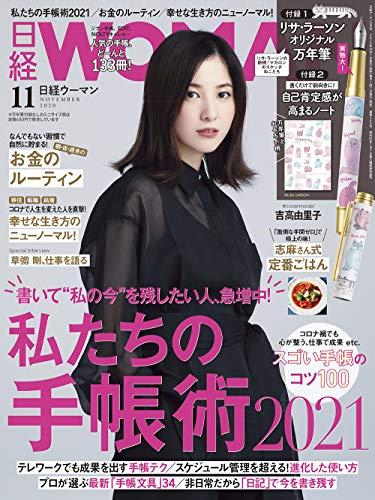 日経ウーマン 2020年11月号 画像 A