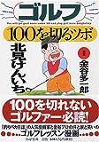 ゴルフ・100を切るツボ (PHP文庫 き 19-1)
