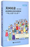 img - for The American Public Mind: The Issues Structure of Mass Politics in the Postwar United States (Chinese Edition) book / textbook / text book
