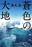 蒼色の大地 <電子書籍版 特典付き>