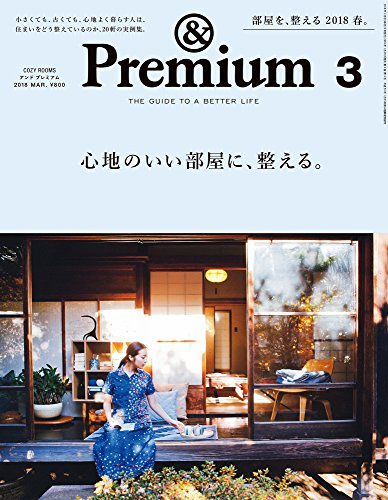 & Premium (アンド プレミアム) 2018年 3月号 [心地のいい部屋に、整える。]