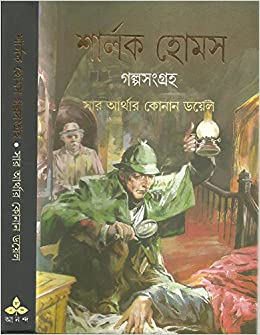 Sherlock Holmes Samagra In Bengali Pdf