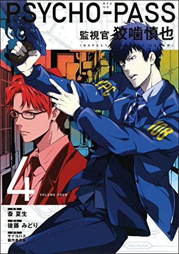 Psycho-Pass: Inspector Shinya Kogami Volume (Pass Set)