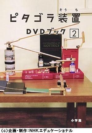 ピタゴラ装置 DVDブック2
