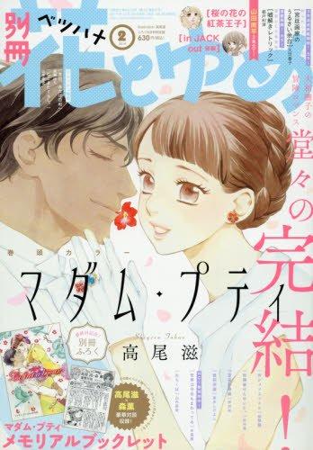 別冊花とゆめ 2018年 02 月号 [雑誌]