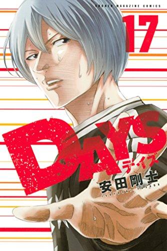 DAYS(17) (週刊少年マガジンコミックス)