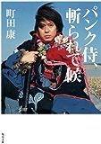 パンク侍、斬られて候 (角川文庫)