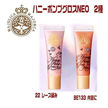 Majorca Lip Serum Honey Pump Lip Essence by Shiseido #11