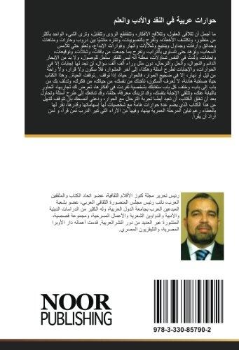 Download حوارات عربية في النقد والأدب والعلم (Arabic Edition) pdf epub