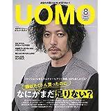 UOMO 2019年8月号