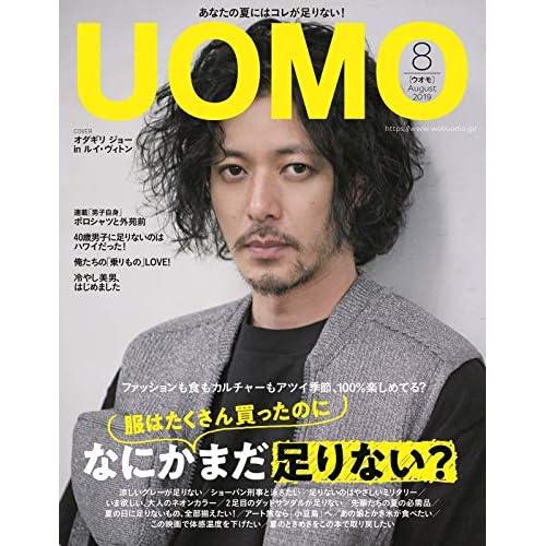 UOMO 2019年8月号 表紙画像