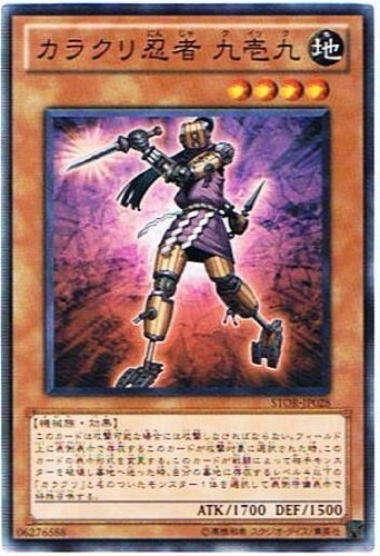 Yu-Gi-Oh STOR-JP028-N