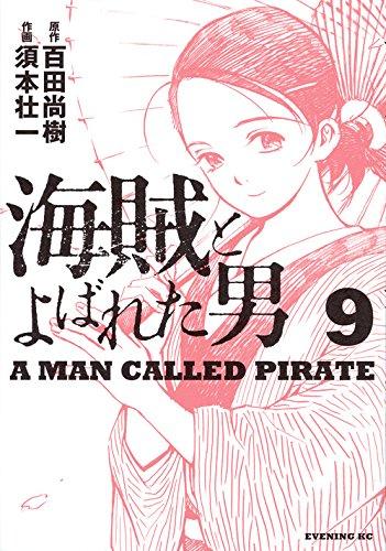 海賊とよばれた男(9) (イブニングKC)