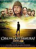 OBA, The Last Samurai / Taiheiyo no kiseki (Japanese Movie DVD) with English Subtitle