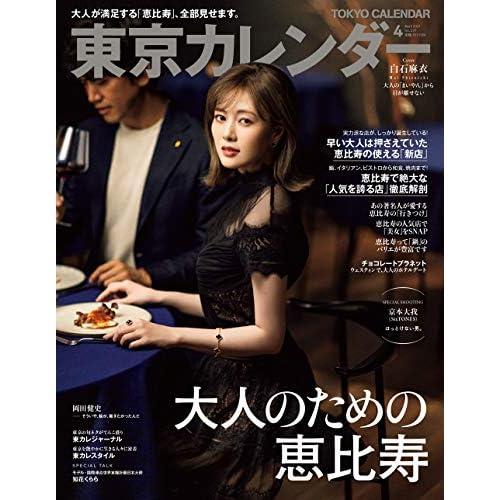 東京カレンダー 2021年 4月号 表紙画像