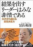 結果を出すリーダーはみな非情である 30代から鍛える意思決定力 (日経ビジネス人文庫)