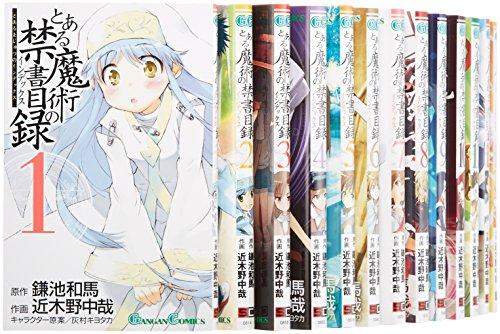 とある魔術の禁書目録 コミック 1-17巻セット (ガンガンコミックス)